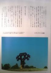 una delle pagine dedicate a Crotone